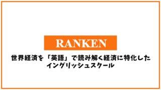 ランケン経済英語スクールの口コミ・評判【英会話スクール】