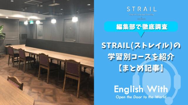 STRAIL(ストレイル)の学習別コースを紹介【まとめ記事】