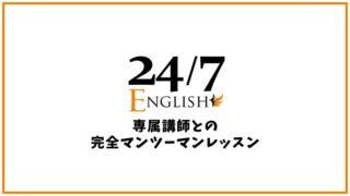 24/7 English(トゥウェンティーフォーセブンイングリッシュ)の口コミ・評判【英会話スクール】