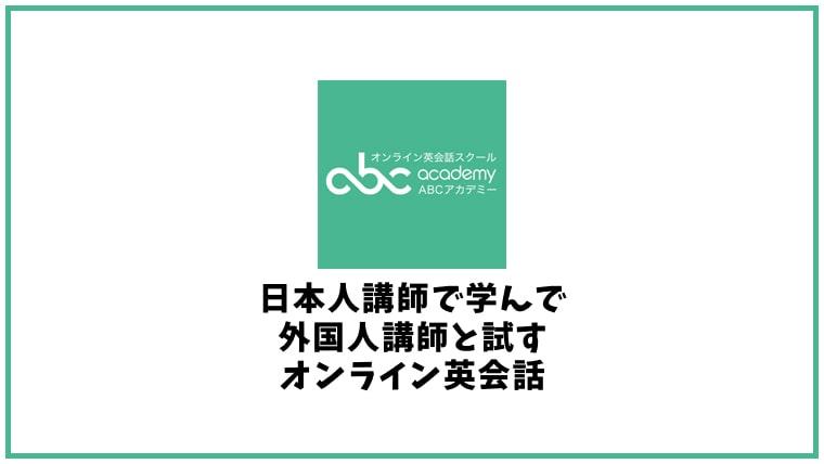 ABCアカデミーの口コミ・評判【オンライン英会話】