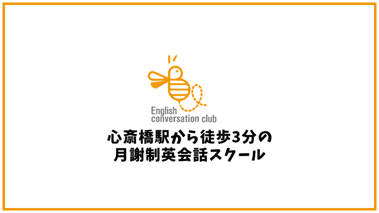 Be Englishの口コミ・評判【英会話スクール】
