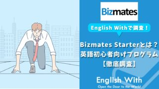 Bizmates Starterとは?英語初心者向けプログラムを徹底調査