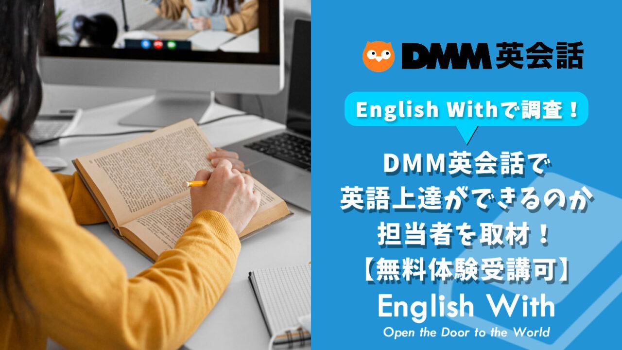 DMM英会話で英語上達ができるのか担当者を取材!【無料体験受講可】