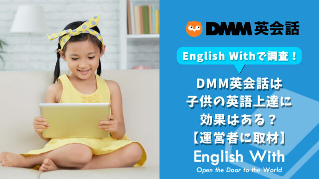 DMM英会話は子供の英語上達に効果はある?【運営者に取材】