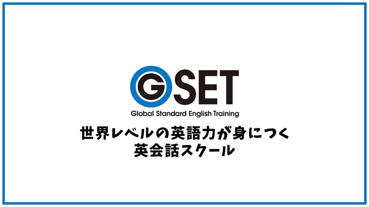 GSETの口コミ・評判【英会話スクール】