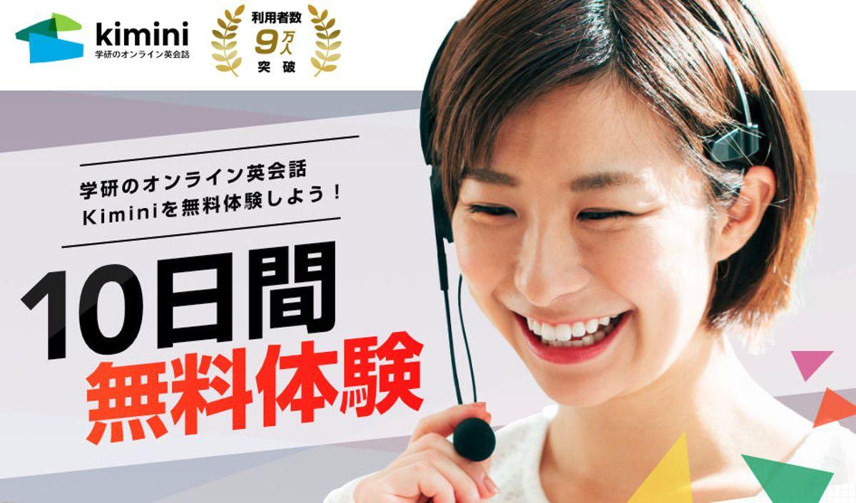 3.中学生も馴染みのある学研が運営しているオンライン英会話スクール:Kimini英会話