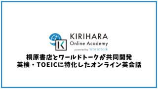 KIRIHARA Online Academyの口コミ・評判【オンライン英会話】
