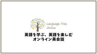 Language Treeの口コミ・評判【オンライン英会話】