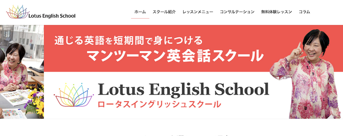 3. Lotus English School
