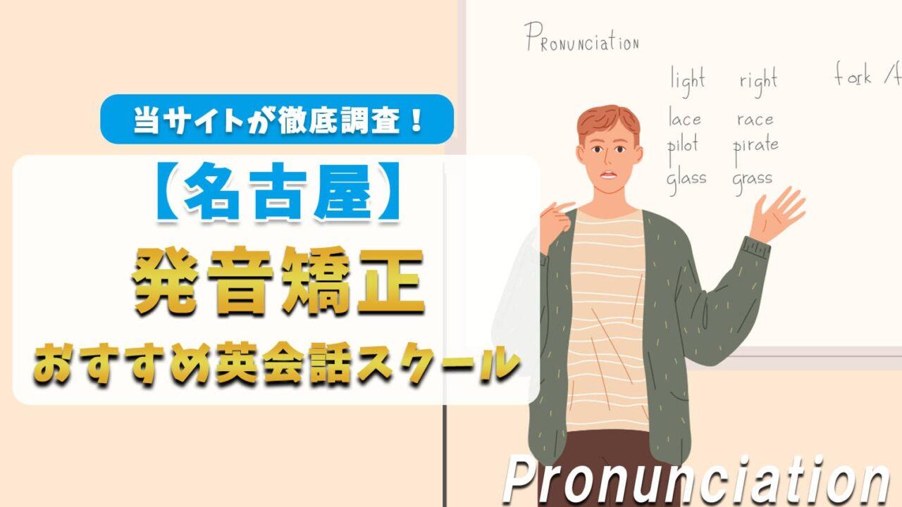 名古屋の発音矯正ができる英会話スクール【おすすめ6選】