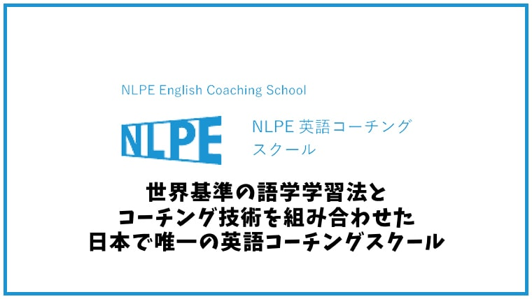 NLPE英語コーチングスクールの口コミ・評判【英会話スクール】