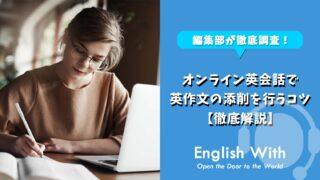 オンライン英会話で英作文添削を行うコツを解説【サービスも紹介3選】