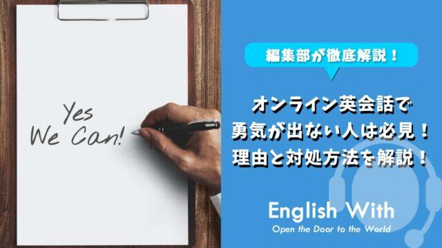 オンライン英会話で勇気が出ない人は必見!理由と対処方法を解説!