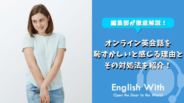 オンライン英会話を恥ずかしいと感じる理由とその対処法を紹介!