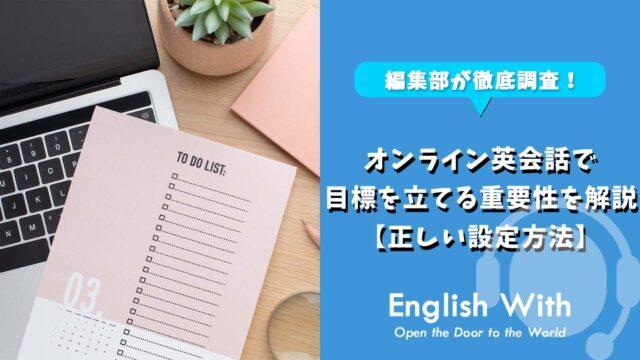 オンライン英会話で目標を立てる重要性を解説!【正しい設定方法】