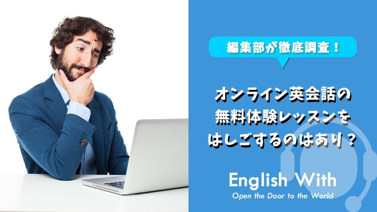 オンライン英会話の無料体験をしごするのはあり?【注意点も説明】
