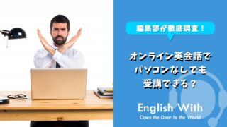 オンライン英会話でパソコンなしでも受講できる?【スクール紹介3選】