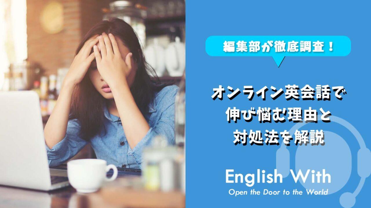 オンライン英会話で伸び悩む理由と対処法を解説【スクール紹介3選】