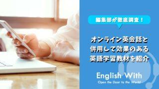 オンライン英会話と併用して効果のある英語学習教材【おすすめ5選】
