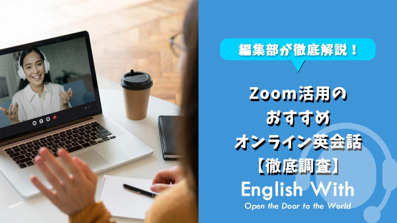 Zoom活用のおすすめオンライン英会話を徹底調査【6選】