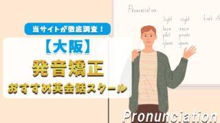 大阪の発音矯正ができる英会話スクール【おすすめ6選】