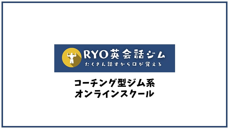 RYO英会話ジムの口コミ・評判【英会話スクール】