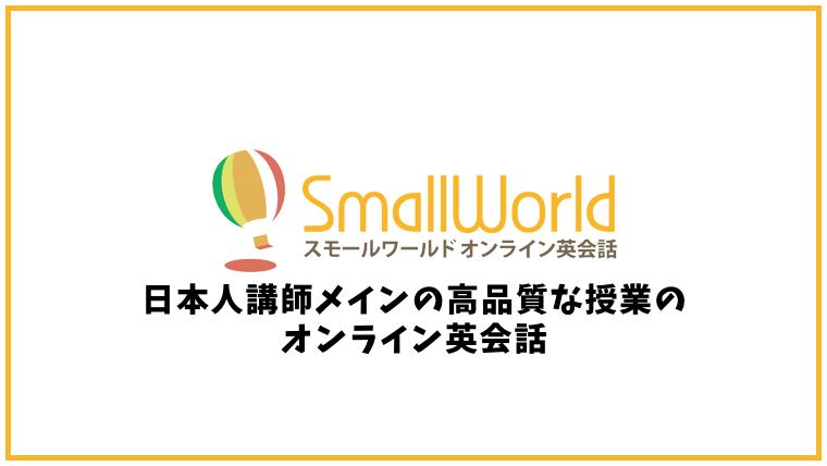 Small World(スモールワールド)【オンライン英会話】
