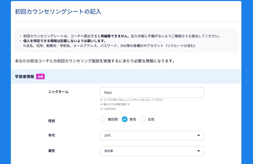 ②プラン申込&カウンセリングシートの記入