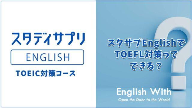 スタディサプリEnglishでTOEFL対策はできる?【解説記事】