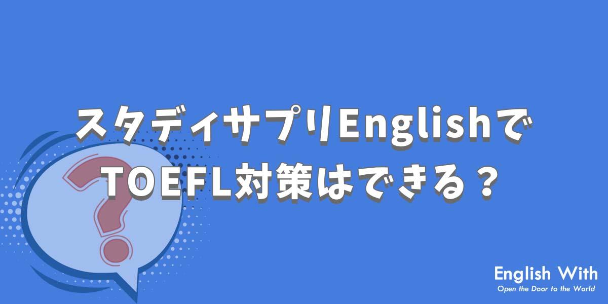 スタディサプリEnglishでTOEFL対策は出来る【理由を解説】