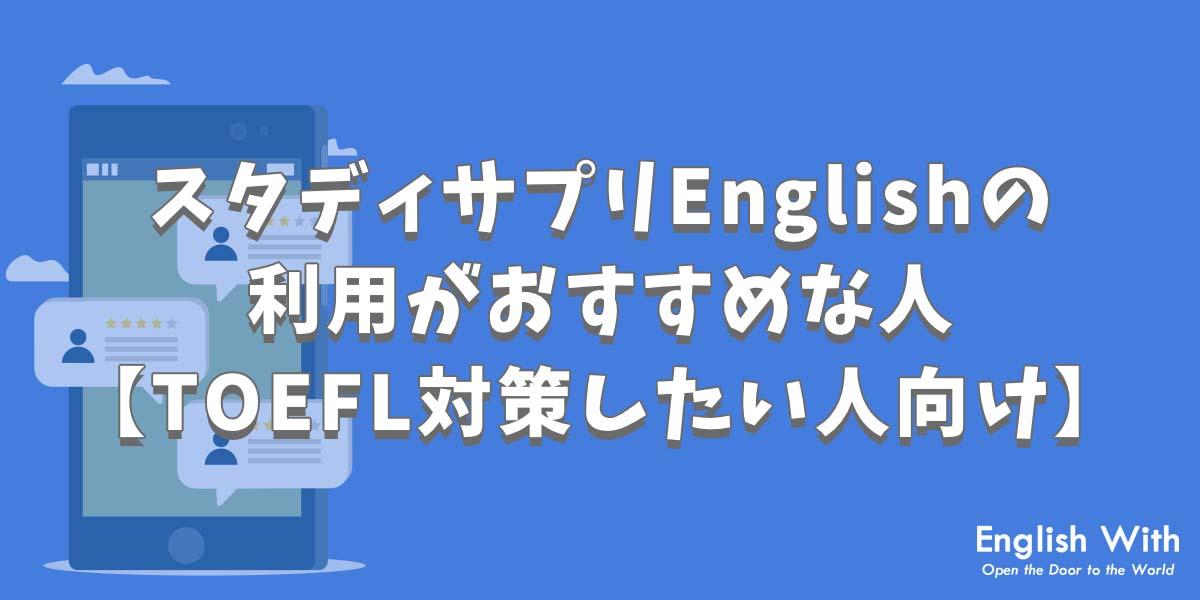 スタディサプリEnglishの利用がおすすめな人【TOEFL対策したい人向け】