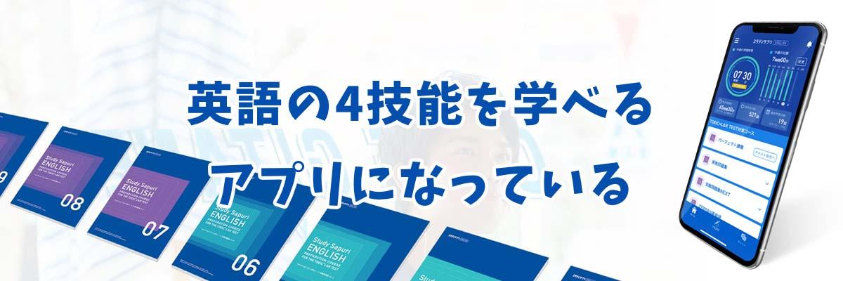 理由②英語の4技能を学べるアプリになっている