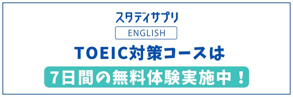 まとめ:スタディサプリEnglishはTOEFL対策にも活用できる