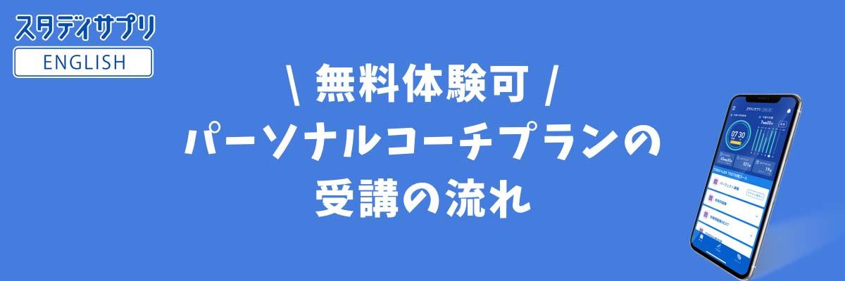 パーソナルコーチプランの受講開始の流れ【無料体験申込み】