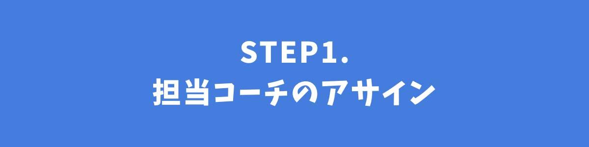 STEP1.担当コーチのアサイン