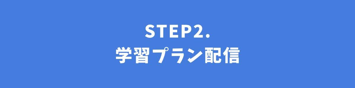 STEP2.学習プラン配信