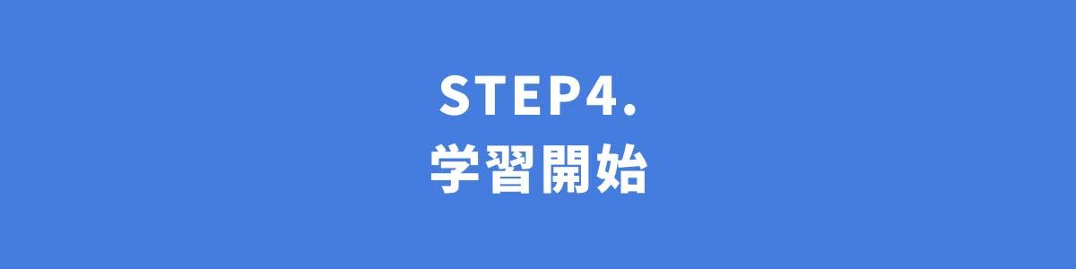 STEP4.学習開始