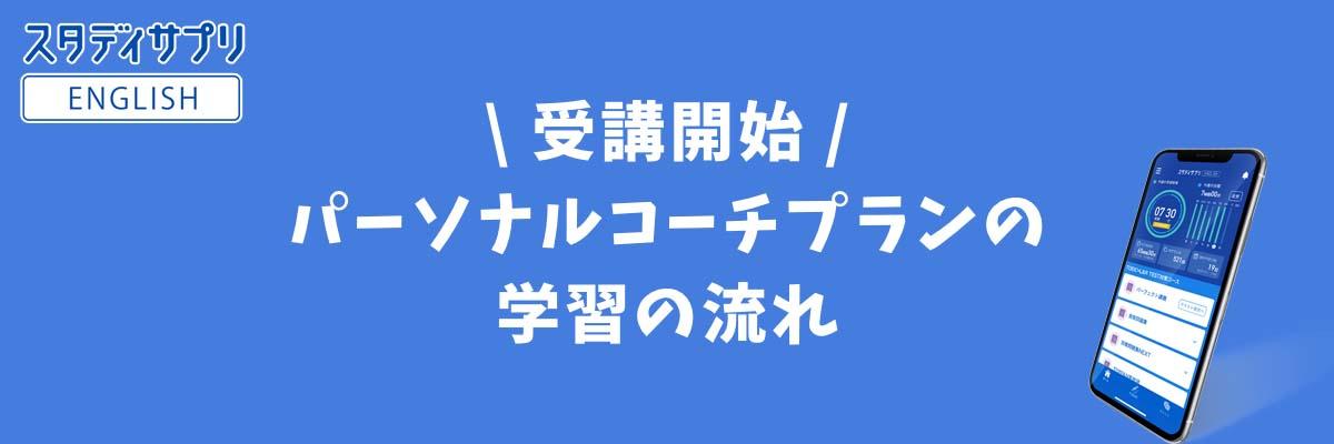 パーソナルコーチプラン学習の流れ【受講開始】