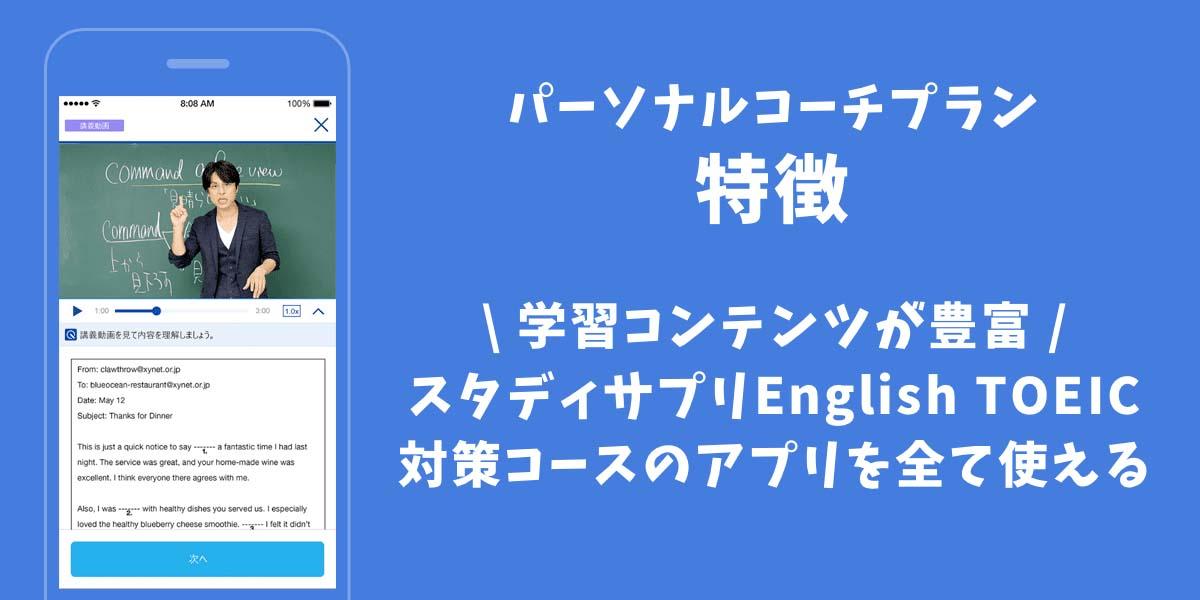 特徴①スタディサプリEnglish TOEIC対策コースのアプリを全て使える