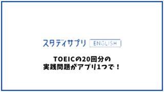 スタディサプリEnglishTOEIC対策の口コミ・評判【英語学習アプリ】