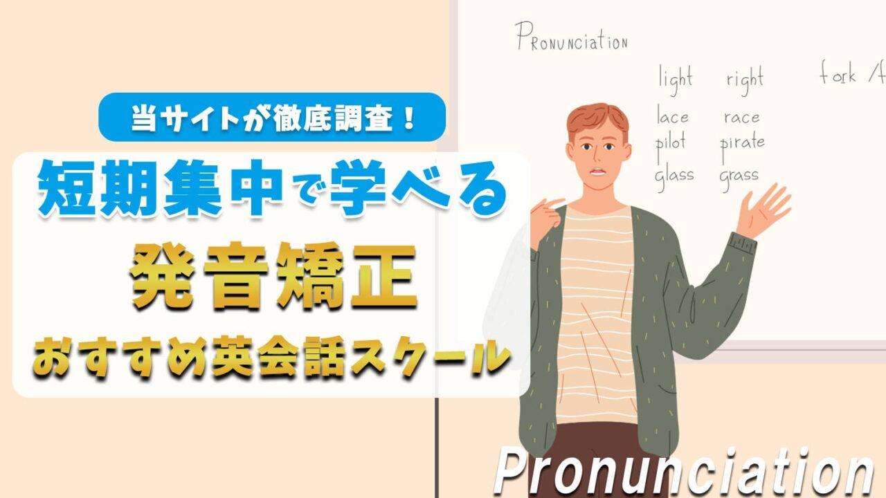 短期集中で英語の発音矯正ができる英会話スクール【3選】
