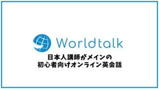 ワールドトーク【オンライン英会話】