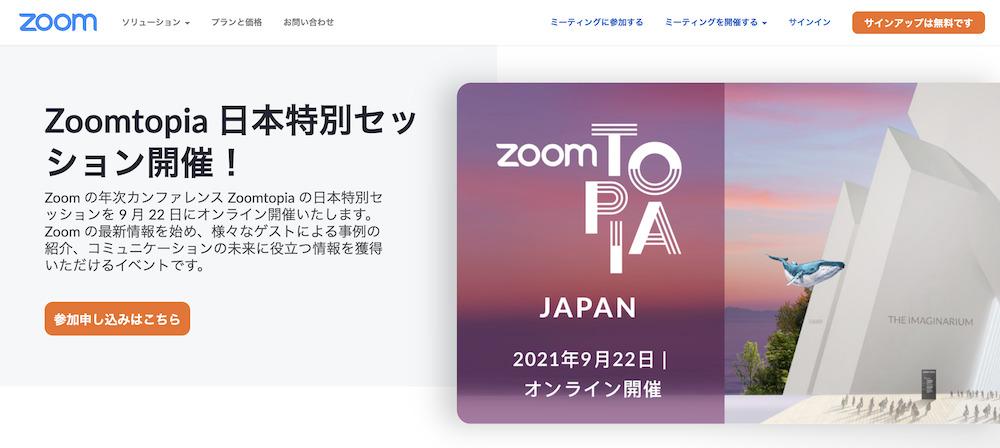 ZOOM(ズーム)とは?