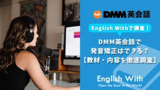 DMM英会話で発音矯正はできる?【教材・内容を徹底調査】