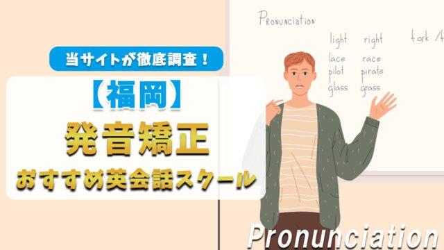 福岡の発音矯正ができる英会話スクール【おすすめ6選】