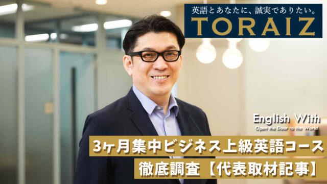 3ヶ月集中のトライズ「ビジネス上級英語コース」徹底調査【代表取材】
